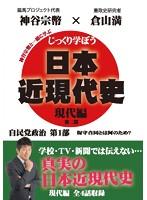 じっくり学ぼう!日本近現代史 現代編 自民党政治 第1部