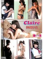 Claire…/神崎紗衣