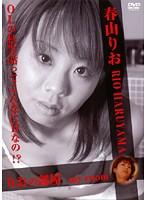 my room 春山りお