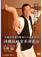 少林流空手今野塾二十周年記念 沖縄伝統空手演武会