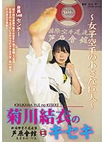 菊川結衣のキセキ ~女子空手の小さな巨人~