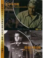 太平洋作戦/砂漠の鬼将軍(2枚組)