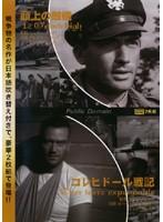 頭上の敵機/コレヒドール戦記(2枚組)