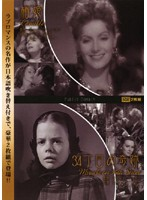 椿姫/三十四丁目の奇蹟(2枚組)