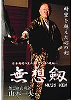 日本剣術の生み出した究極の境地…無想剣