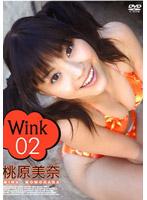 Wink 02/桃原美奈