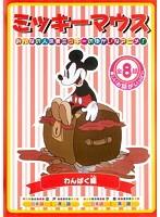 ミッキーマウス わんぱく編