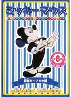 ミッキーマウス 音楽だ~いすき編