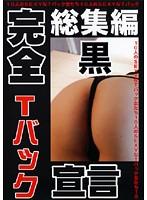 完全Tバック宣言 総集編-黒
