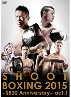 SHOOT BOXING 2015~SB30 Anniversary~act.1