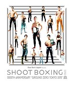 SHOOT BOXING 30th ANNIVERSARY 'GROUND ZERO TOKYO 2015'