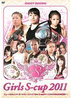 Girls S-cup 2011~ツヨカワガールズ真夏の祭典~