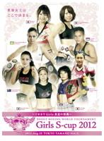 ツヨカワガールズ真夏の祭典 SHOOT BOXING WORLD TOURNAMENT Girls S-cup 2012