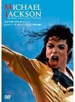 ヒストリー:キング・オブ・ポップ 1958-2009/マイケル・ジャクソン