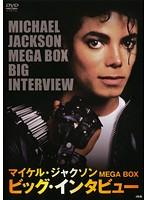 マイケル・ジャクソンMEGA BOX ビッグ・インタビュー(2枚組)