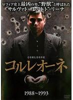コルレオーネ(1988-1993)
