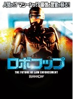 ロボコップ THE FUTURE OF LAW ENFORCEMENT