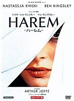 ナスターシャ・キンスキー ハーレム HDマスター版