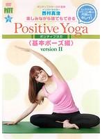 楽しみながら、誰でもできる Positive Yoga--基本ポーズ Version II