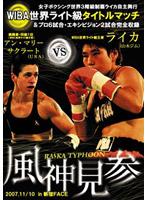 風神見参 ライカタイフーン 女子ボクシング世界3階級制覇 ライカ自主興行