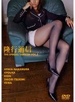 隆行通信 The Special Version Vol.5