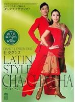 DANCE LESSON DVD 社交ダンス LATIN STYLE CHA-CHA-CHA