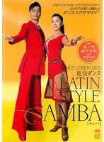 DANCE LESSON DVD 社交ダンス LATIN STYLE SANBA