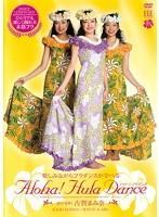 DANCE LESSON DVD ALOHA!HULA DANCE