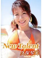 New Talent/久保琴実