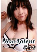 New Talent/みなと