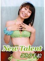 New Talent/ごとう千絵