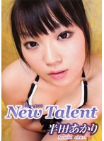 New Talent/半田あかり