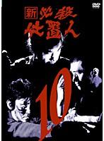 新 必殺仕置人 VOL.10