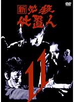 新 必殺仕置人 VOL.11