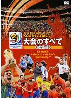 2010 FIFA ワールドカップ 南アフリカ オフィシャルDVD 大会のすべて ≪総集編≫