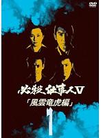 必殺仕事人V 風雲竜虎編 Vol.1