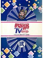 戦国鍋TV ~なんとなく歴史が学べる映像~ 弐