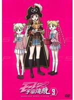 モーレツ宇宙海賊(パイレーツ) 9