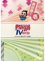 戦国鍋TV ~なんとなく歴史が学べる映像~ 再出陣!壱