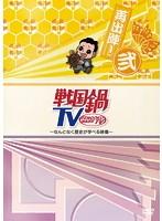 戦国鍋TV ~なんとなく歴史が学べる映像~ 再出陣!弐