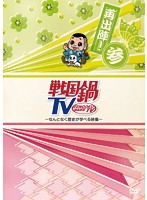 戦国鍋TV ~なんとなく歴史が学べる映像~ 再出陣!参