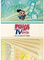 戦国鍋TV ~なんとなく歴史が学べる映像~ 再出陣!伍