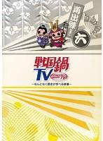 戦国鍋TV ~なんとなく歴史が学べる映像~ 再出陣!六