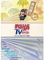 戦国鍋TV ~なんとなく歴史が学べる映像~ 再出陣!七