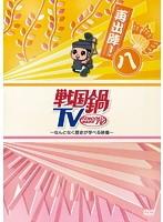 戦国鍋TV ~なんとなく歴史が学べる映像~ 再出陣!八