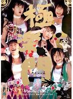 サマーダイブ2011 極楽門からこんにちは/ももいろクローバーZ(2枚組)