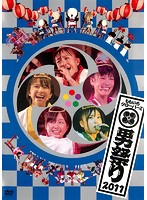 男祭り2011/ももいろクローバーZ(2枚組)