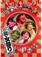 女祭り2011/ももいろクローバーZ(2枚組)