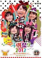 ももクロの子供祭り2012~良い子のみんな集まれーっ!~/ももいろクローバーZ(2枚組)