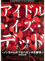 アイドル・イズ・デッド <超完全版>-ノンちゃんのプロパガンダ大戦争-